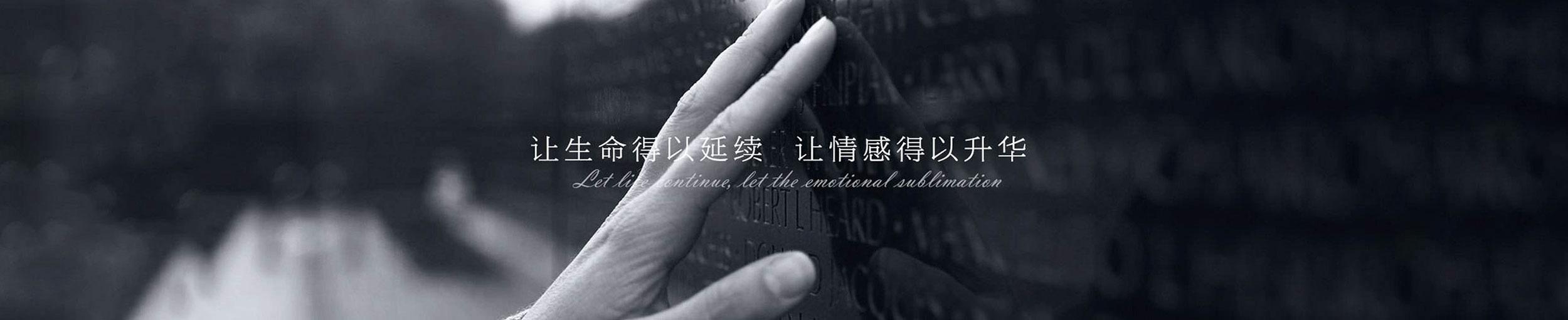 武汉龙泉山孝恩园