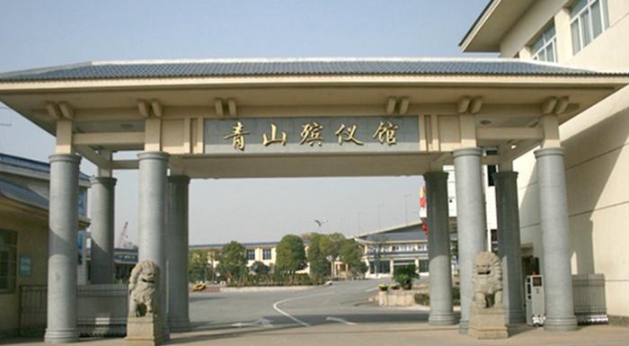青山殡仪馆